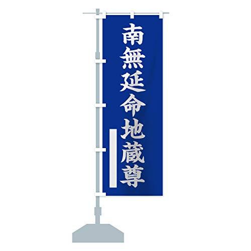 南無延命地蔵尊 のぼり旗 サイズ選べます(ショート60x150cm 左チチ)