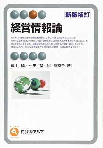 経営情報論 新版補訂 (有斐閣アルマ)の詳細を見る