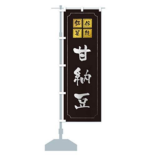 甘納豆 のぼり旗 サイズ選べます(ショート60x150cm 左チチ)