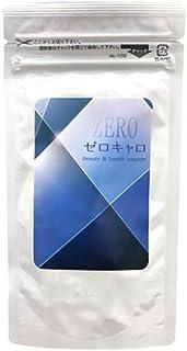 ゼロキャロ 60粒入×3袋セット サプリメント メーカー正規品
