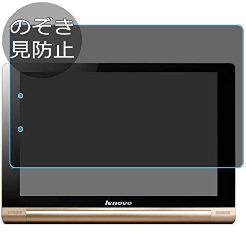 VacFun Anti Espia Protector de Pantalla para Lenovo Yoga Tablet 10 HD+ B8080 10
