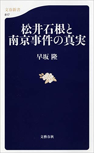 松井石根と南京事件の真実 (文春新書)