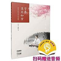 帘卷落花如雪 中国古代诗词古筝弹唱 扫码赠送配套音频 林华 唐斯娃著 上海音乐出版社