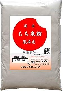 もち米粉, 1㎏ 微細粒 製菓用  熊本産ヒヨクモチ