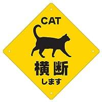 「ネコ、横断します」 交通事故防止用注意サイン(屋外仕様)