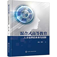 Hybrid Higher Education: The Future and Innovation of Talent Training (Guo Yan)(Chinese Edition)