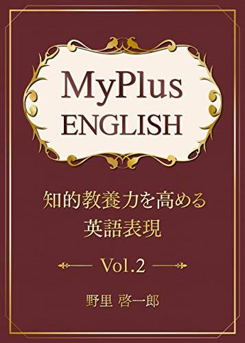 MyPlus ENGLISH 知的教養力を高める英語表現 Vol.2