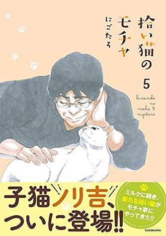 拾い猫のモチャ5 (KITORA)