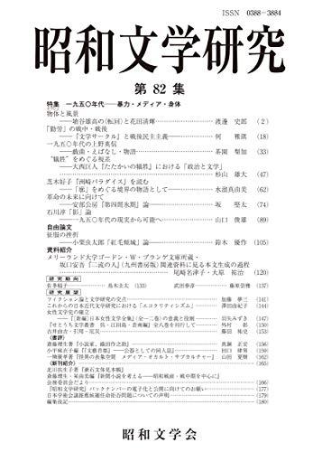 昭和文学研究 第82集