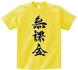 無課金 筆文字 半袖Tシャツ