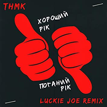 Хороший рік / Поганий рік (Luckie Joe Remix)