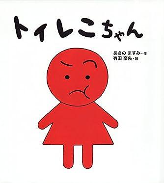 トイレこちゃん (こどもえほんランド)