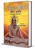 Patanjali Yog Darshan (Hindi Edition)