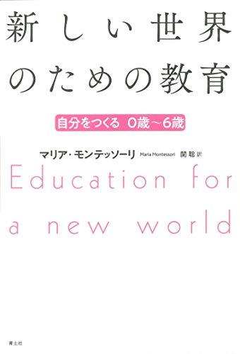 新しい世界のための教育 新版