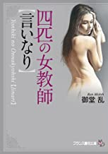 表紙: 四匹の女教師【言いなり】 (フランス書院文庫)   村山潤一