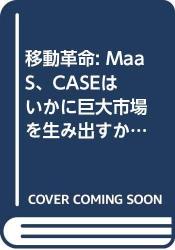 [画像:移動革命: MaaS、CASEはいかに巨大市場を生み出すか (NHK出版新書 616 (616))]