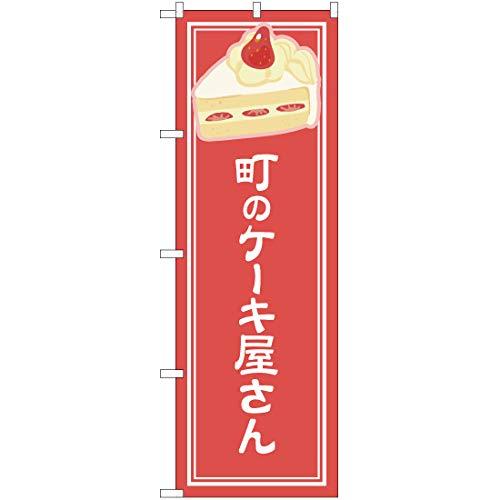 のぼり 町のケーキ屋さん ピンク YN-4874 のぼり 看板 ポスター タペストリー 集客 [並行輸入品]