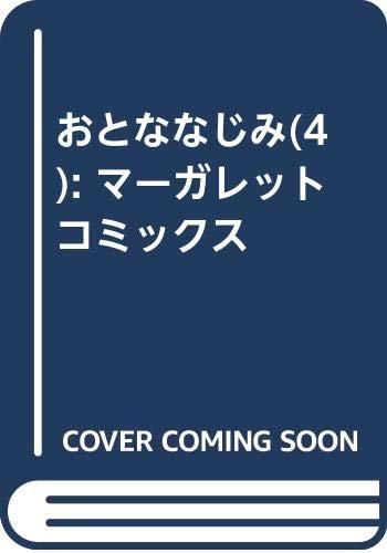 おとななじみ 4 (マーガレットコミックス)