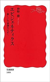 [仲野 徹]のエピジェネティクス-新しい生命像をえがく (岩波新書)