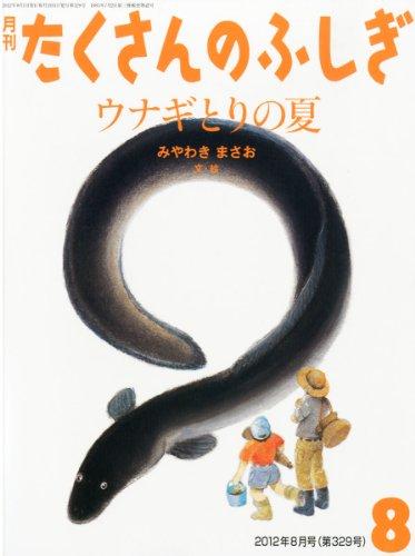 ウナギとりの夏 (月刊 たくさんのふしぎ 2012年 08月号)