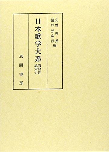 日本歌学大系 第10巻総索引の詳細を見る