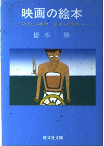 映画の絵本―マイ・シネマ,マイ・イラスト (旺文社文庫 141-1)の詳細を見る