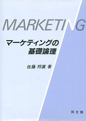 マーケティングの基礎論理―マネジリアル・マーケティングから戦略的マーケティンの詳細を見る