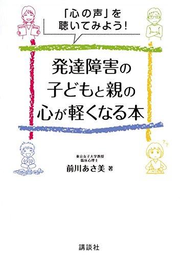 「心の声」を聴いてみよう! 発達障害の子どもと親の心が軽くなる本