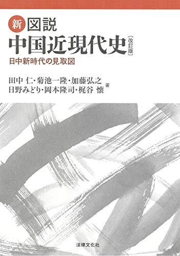 新・図説 中国近現代史〔改訂版〕: 日中新時代の見取図