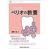 みるみる身につくペリオの教養 (デンタルハイジーンBOOKS)