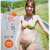 高田秋 水着と飲み旅! 週刊プレイボーイ 付録DVD【未開封】