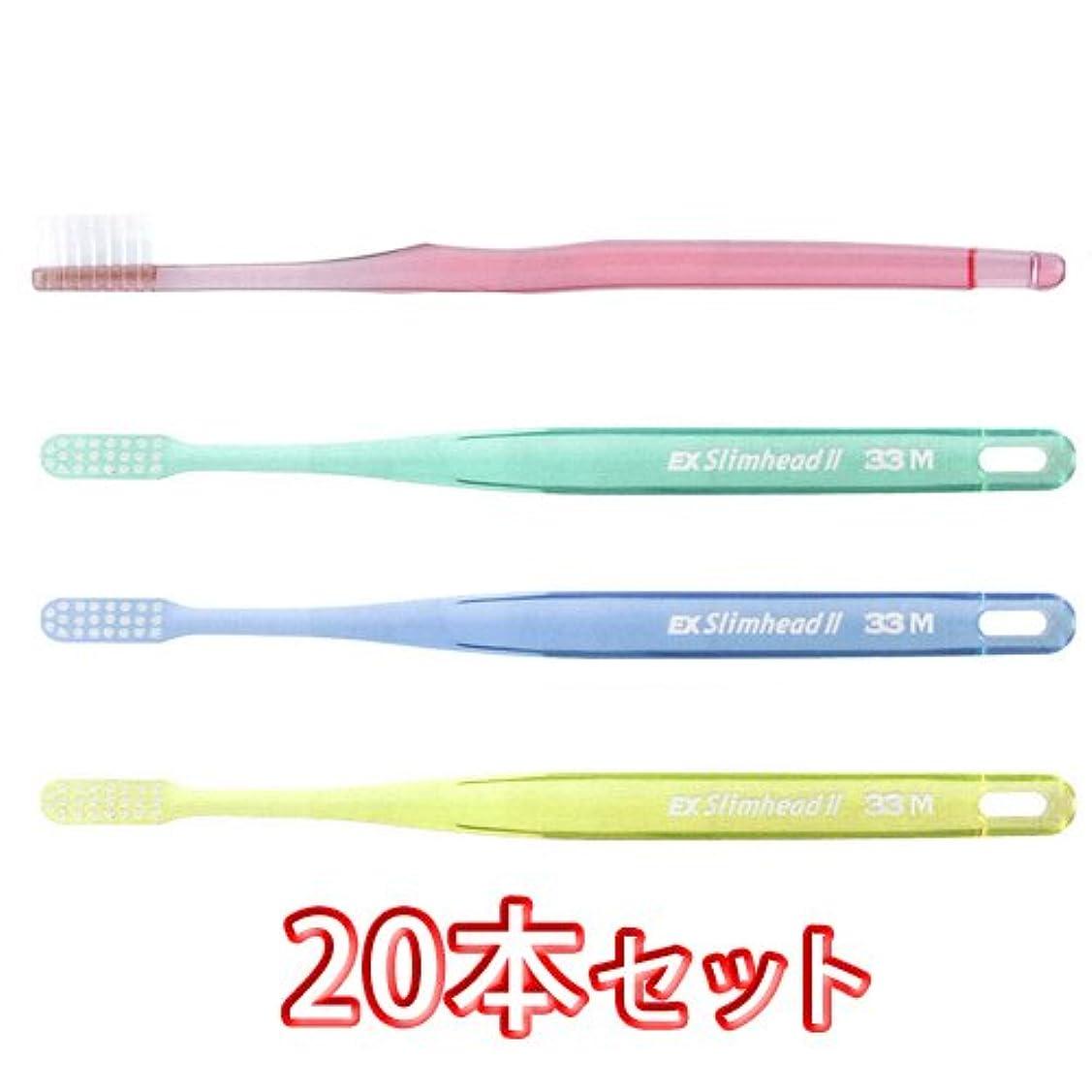 野心的カバレッジボルトライオン スリムヘッド2 歯ブラシ DENT . EX Slimhead2 20本入 (33M)