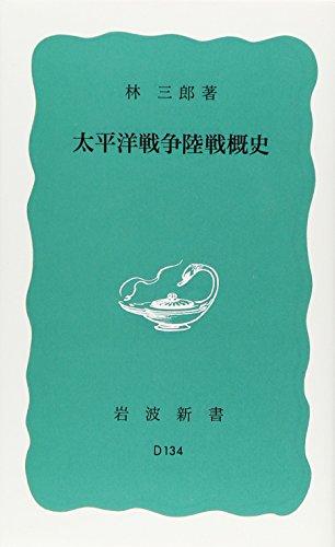 太平洋戦争陸戦概史 (岩波新書)