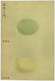 美学入門 (中公文庫)