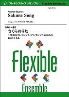 FLMS87112 フレキシブルアンサンブル《4パート》 さくらのうた~中低音フレキシブルアンサンブルのための/福田洋介 (フレキシブル・アンサンブル)