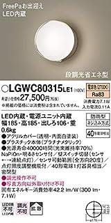 パナソニック(Panasonic) Everleds LED FreePaお出迎え・段調光省エネ型 防雨型ポーチライト LGWC80315LE1 (拡散タイプ・電球色)