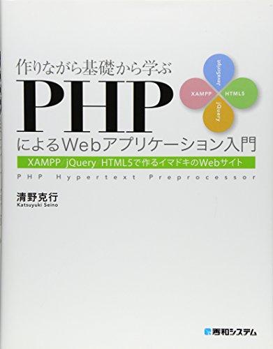 作りãªãŒã'‰åŸºç¤Žã‹ã'‰å¦ã¶PHPã«ã'ˆã'‹Webアプリケーション入門XAMPP/jQuery/HTML5ã§ä½œã'‹ã'¤ãƒžãƒ‰ã'ã®We