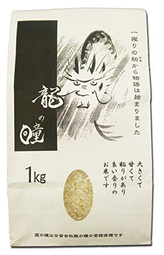 龍の瞳 いのちの壱 平成30年産 白米 (1kg)