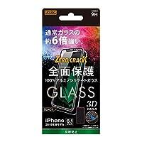 iPhoneXR (6.1インチ) 専用 液晶保護ガラスフィルム 3D 9H 全面保護 反射防止/ブラック RT-P18RFG/HB