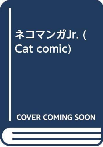 ネコマンガJr. (Cat comic)の詳細を見る