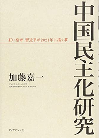 中国民主化研究―――紅い皇帝・習近平が2021年に描く夢
