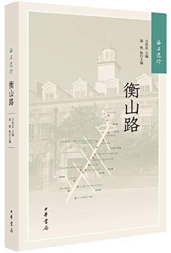Sea treasures: Hengshan Road(Chinese Edition)