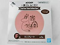 ムーミン 一番くじ F賞 ミニプレート ムーミン coffee time collection moomin 小皿 豆皿