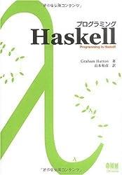 プログラミングHaskell