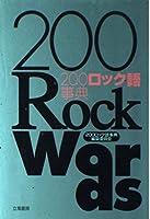 200ロック語事典