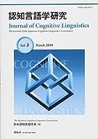 認知言語学研究 第3号 (Journal of Cognitive Linguistics)