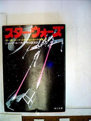 スター・ウォーズ―ルーク・スカイウォーカーの冒険より (角川文庫 赤 723-1)の詳細を見る