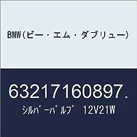 BMW(ビー・エム・ダブリュー) シルバーバルブ 12V21W 63217160897.