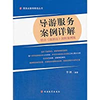Services selected cases Series: Case Detailed guide service (combining Travel Act profiling case edition)(Chinese Edition)