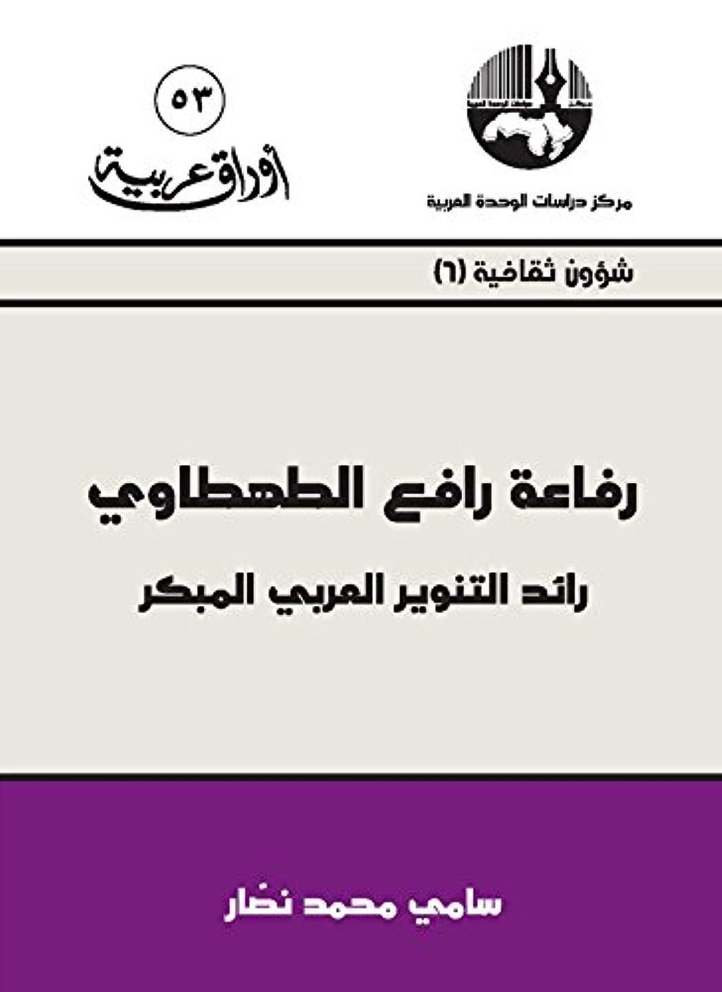 防ぐシェア気楽な?????? ???? ???????? : ???? ??????? ?????? ??????? (Arabic Edition)